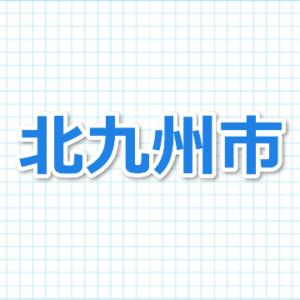 2019 北九州市でカニの購入は遠賀のフクショク販売所で激安に