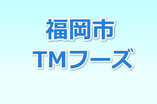 福岡市 TMフーズ