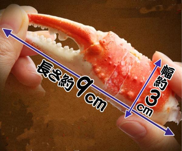 海老平や カニ爪
