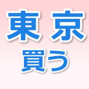 東京でカニを販売・購入できるのは築地場外市場の築地魚河岸や蟹倶楽部