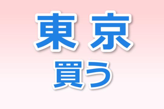 東京 カニ