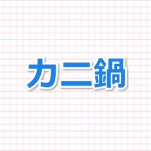 カニ鍋・カニすきのだし・スープの人気レシピと市販スープを通販で購入