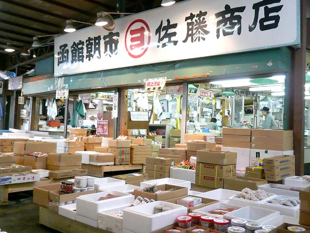 マルヨ佐藤商店