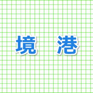 鳥取県境港 松葉ガニが買えるカニ直売所、境港水産物直売センター他
