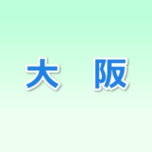 関西 大阪でカニを販売・購入できるのは黒門市場、黒門三平、魚常