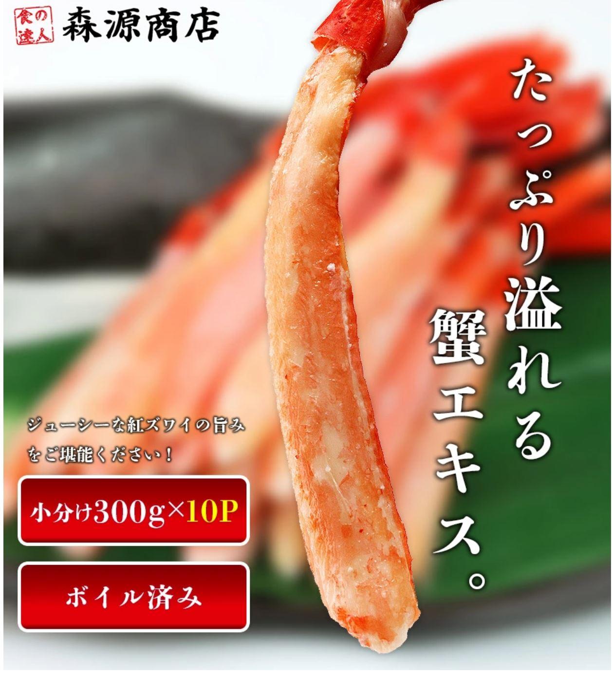 森源商店 カニ