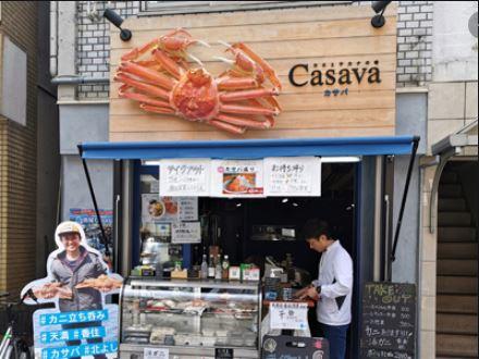 Cassava カニ