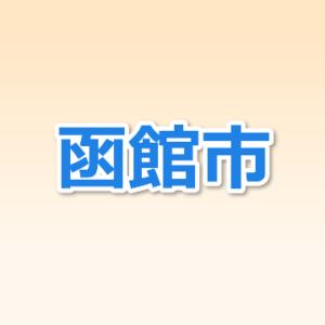 函館市でカニの購入 函館朝市、はこだて自由市場、中島廉売、浜海道