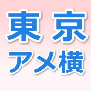 東京 アメ横でカニを販売・購入できるのは吉池、アメ横センタービル
