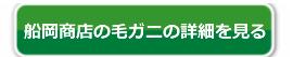船岡商店の毛ガニ