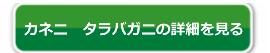 函館カネニのタラバガニ