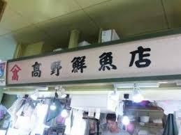 高野鮮魚店