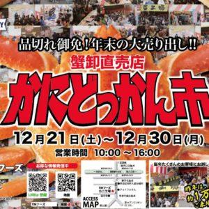 福岡市のカニ直売所・工場はTMフーズ かにどっかん市も激安