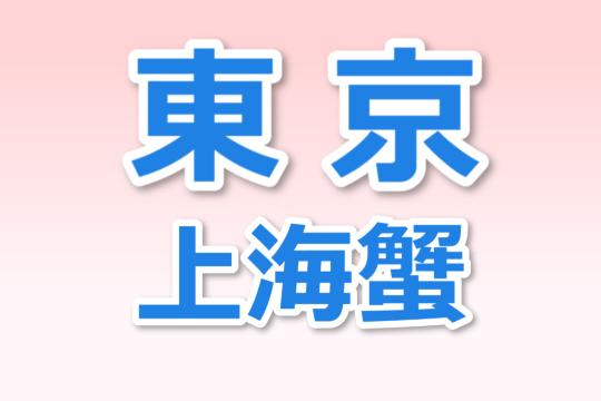 東京 上海蟹