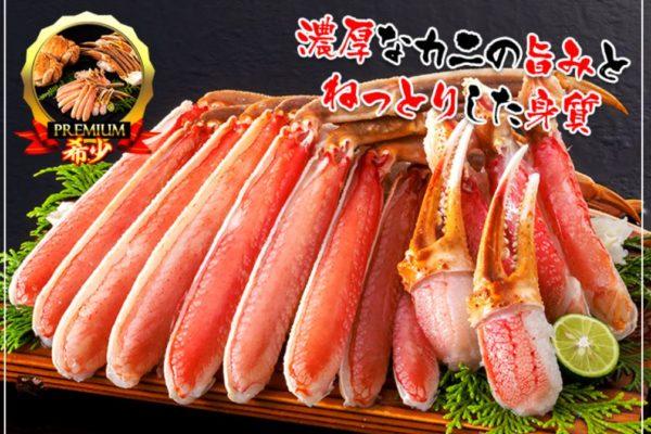 かに本舗 北海道産 生北海松葉がに半むき身セットを比較して購入