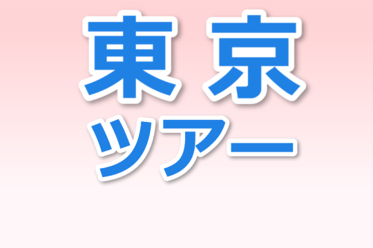 東京 カニツアー