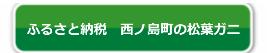 西ノ島町 松葉ガニ
