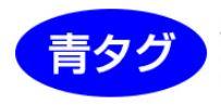 松葉ガニ 青タグ
